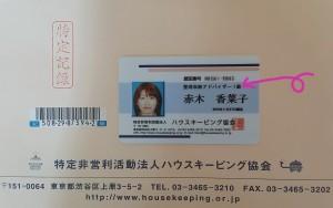 shunou-licence